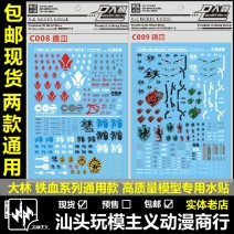 Gundam model zone Over 3 years old HGUC version Iron blood Dalin goods in stock