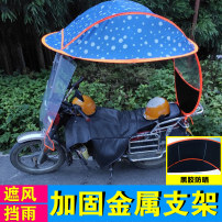 Electric vehicle sunshade Male Blue (with rear view mirror), black (with rear view mirror), purple (with rear view mirror), red (with rear view mirror) Youyounuanxi large Dot