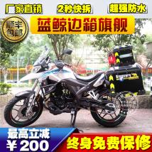 Motorcycle bumper Blue whale Zongshen rx1 Zongshen