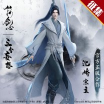 Cosplay men's wear suit Customized Three point delusion Over 14 years old Shen Qiao clothing (only deposit) comic L,M,S,XL Chinese Mainland Shanhe sword heart Ancient style We still need to make up the balance