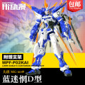 Gundam model zone Over 14 years old Mg version Blue heterodox type D Big class organism 1-100 goods in stock mainland nothing