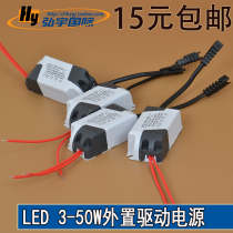 light fittings  Other / other 111V ~ 240V (including) 3-36w external driving power supply