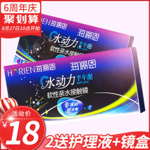 contact lenses 1 Pack Half a year of Hailian hydrodynamic Jiangsu Province 1001251501752002252502753003253503754004254504755005255505756006507007508008509009501000 Horien / hallien Half a year 14.0mm 38% HEMA Gxzz no.20153221008 Haichang contact lens Co., Ltd Hydrodynamics 0.08mm (- 3.00d) left eye