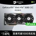 Graphics card MSI / MSI brand new 8GB 10GB 12GB 3 years nVIDIA HDMI DP GDDR6 256bit RTX3070 National joint guarantee Air cooling Micro star RTX3070