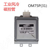 Magnetron for industrial microwave equipment / Samsung om75p (31) magnetron / air cooled magnetron for drying equipment