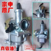 Motorcycle carburetor Kunfu Zongshen original carburetor Zongshen others