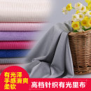 Fabric / fabric / handmade DIY fabric chemical fiber Loose shear piece Solid color printing and dyeing Other hand-made DIY fabrics Others