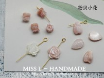 Other DIY accessories Loose beads other RMB 1.00-9.99 White shell rose 1 Pink Shell rose 1 Pink Shell cherry petal 1 Pink Shell little lily of the valley 1 brand new Fresh out of the oven MISS L ZB78 Autumn and winter 2017