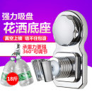 Shower / shower Lightdot Air suction cup