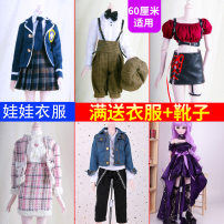 Doll / accessories 4 years old parts Other / other China Buy clothes only, send sails < 14 years old other parts