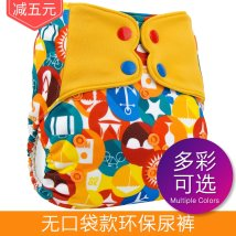 Cloth diaper ElfDiaper C01y39 c01y42 c01y43 c01y44 c01y45 my03 Y05 Y12 Y13 y21 y24 Y25 Y28 Y29 Y30 Y31 Y32 y34 Y35 for more details, please contact customer service +1 hybrid diaper + 2 hybrid diapers + 3 hybrid diapers Environmental protection diapers