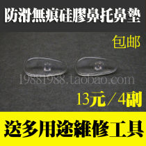 glasses case Two nose supports + tool knife + screw four nose supports + tool knife + screw Sega crystal