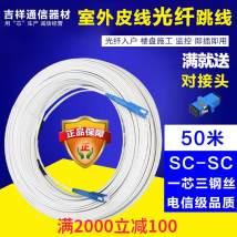Other optical fiber equipment 50 meters 70 meters 100 meters 150 meters 300 meters 60 meters 80 meters 90 meters 30 meters 200 meters 400 meters 500 meters 600 meters 700 meters 800 meters 900 meters 1000 meters