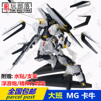 Gundam model zone Over 14 years old Mg version Niuka Big class organism 1-100 six thousand six hundred and nineteen
