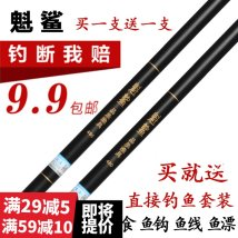 Fishing rod Kui shark Eighty-eight Under 50 yuan Stream pole China Ocean beach fishing, ocean boat fishing, ocean rock fishing, rivers, lakes, reservoirs, ponds and streams other Summer of 2018 Hard fishing yes Eight 64 cm One point one eighteen point seven One hundred and forty