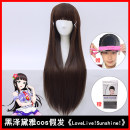 Cosplay accessories Wigs / Hair Extensions goods in stock Hsiu / xiuqinjia [trimmed] 6 pieces of 80 dark brown delivery balancer + hairnet white clip