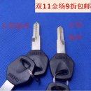 Motorcycle key One set of left slot keys, two sets of right slot keys Zongshen EN125-2F