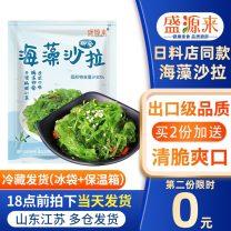 Kelp Pickled aquatic products Chinese Mainland Shandong Province Weihai City 200g packing Single item China Three for each 1 week Rongcheng kelp SC11637108203011 Rongcheng Yuanxing Food Co., Ltd Ren He Zhen Zhang Meng Cun, Rongcheng City, Weihai City, Shandong Province 0532-58973372 Once a week -18℃