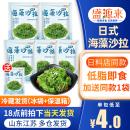 Kelp Pickled aquatic products Chinese Mainland Shandong Province Weihai City 1600g packing combination China 5 people 1 week Rongcheng kelp SC11637108203011 Rongcheng Yuanxing Food Co., Ltd Ren He Zhen Zhang Meng Cun, Rongcheng City, Weihai City, Shandong Province 0532-58973372 Once a week -18℃ no