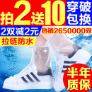 shoe cover SMLXLXXLXXXL Five hundred and eighteen Li Yu Rainproof shoe cover 0.2kg zero point zero zero one