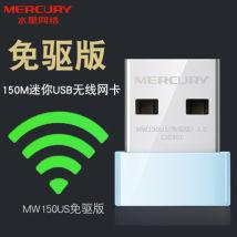 network card Ethernet 150Mbps wireless MERCURY brand new MW150US USB Quanguolianbao Drive-free version Driver version MERCURY MW150US