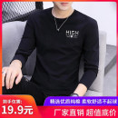 T-shirt Youth fashion routine M L XL XXL XXXL 4XL Greedy ink Long sleeves Crew neck Self cultivation Other leisure autumn T201522 Cotton 100% teenagers routine tide Cotton wool Summer 2015 Alphanumeric printing cotton The thought of writing No iron treatment Fashion brand More than 95%