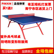 Table tennis table Guangxi area package logistics indoor table tennis table without wheels large flanging outdoor table tennis table