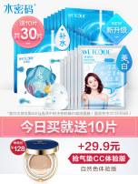 Facial mask Wetcode / water code Normal specification Moisture replenishment no Chip mounted Wetcode / water password moisturizing Any skin type