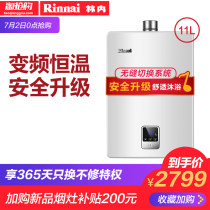 Gas water heater Rinnai / Linnei second level Strong row natural gas white Rinnai / Linnei jsq22-c01 It is forbidden to use without smoke exhaust pipe JSQ22-C01