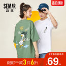 T-shirt Youth fashion routine 160/80A/XS,165/84A/S,170/88A/M,175/92A/L,180/96A/XL,185/100A/XXL,185/104B/XXXL Semir / SEMA Short sleeve Crew neck easy Other leisure summer Cotton 79.8% polyester 20.2% youth routine Youthful vigor other 2021 Solid color printing Cartoon animation Domestic famous brands