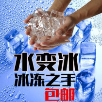 magic props  Magic water turns into ice other Buy one oxydol  Close range magic Yes