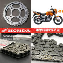 chain Honda / Honda SDH125-51 New continent Honda