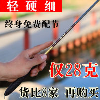 Fishing rod Wedge  Five hundred and fifty-five 51-100 yuan Taiwan fishing rod China Rivers lakes reservoirs ponds streams others carbon Spring 2017 2.7M 3.9m 3.6m 4.5M 4.8M 6.3m Soft tone yes Section 4 1.1m zero point one one 7 mm 50g