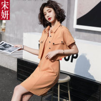 Fashion suit Summer 2021 M L XL Orange BEIGE BLACK 25-35 years old Song Yan SY21B88686 Other 100% Pure e-commerce (online only)