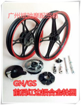motorcycle wheel  Jin binchi The front wheel contains a set of accessories, the rear wheel contains a set of accessories, and the front and rear wheels contain a set of accessories GN