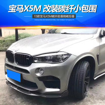 Surrounded by cars BMW / BMW Front lip (primer to be painted), side skirt (primer to be painted), back lip (primer to be painted), back wrap corner (primer to be painted), front lip (carbon fiber), side skirt (carbon fiber), back lip (carbon fiber), back wrap corner (carbon fiber) 15 BMW X5M