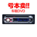 Car MP3 / MP4 12V-24V DC Car MP4 Create an energetic No memory Official standard 12V DVD Gift Free dvd-690 dvd-7010b dvd-5014bt MP3 WMA Three bags of shop AVI MPEG-4 Car integration DVD564 SD card other With remote control FM radio function TV output 5m and below