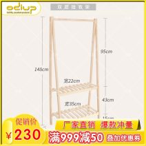 Coat rack adult Other / other Pack up yes Log color 66 * 35 * 148cm, log color 88 * 35 * 148cm other other Others other other other
