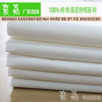 Fabric / fabric / handmade DIY fabric cotton This white / half rice price, pure white / half rice price Loose shear piece Solid color printing and dyeing clothing Chinese style DIY 100%