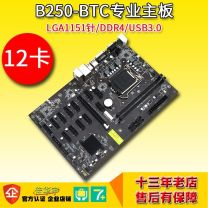 a main board Desktop support brand new support Jia Huayu Intel 32G other ATX standard Dual channel DDR4 LGA1151 VGA+DVI National joint guarantee B250 intel LGA 1151 Single network card B250 Official standard