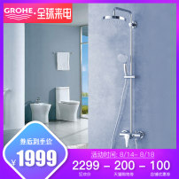 Shower faucet (suit) Fixed rotatable Grohe / altimeter Double shower faucet Local copper Wall mounted Single handle double control Intra city logistics delivery twenty-six million two hundred and forty-four thousand Brand ceremony] 26244000 shower circular