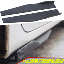 Surrounded by cars Gxhauto / Guangxin Airlines A pair of ordinary bright black side skirts and a pair of 3D carbon fiber side skirts Side skirt Automobile modified parts ABS Small encirclement Side skirt