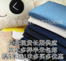 Fabric / fabric / handmade DIY fabric Denim Loose shear rice Solid color Yarn dyed weaving clothing Japan and South Korea