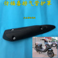 Motorcycle modification accessories imitation Fuxi GY6 exhaust pipe shield exhaust cover imitation Qiaoge 125 heat shield
