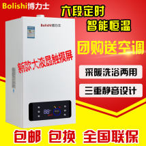 Gas water heater Boris second level Strong row Natural gas liquefied petroleum gas 24KW(130~170㎡) 20KW(90~130㎡) 18KW(30~90㎡) It is forbidden to use without smoke exhaust pipe L1PB24-B 10L Antifreeze type Chinese Mainland yes Microcomputer type Straight curved flue pipe assembly 3 layers 130W 46kg