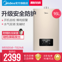 Gas water heater Midea / Midea second level Strong row natural gas Lotus gold Midea / Midea jsq30-h6s It is forbidden to use without smoke exhaust pipe JSQ30-H6S