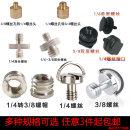 Yuntai Camera screw