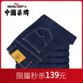 Jeans Fashion City Seven seven 28 29 30 31 32 33 34 35 36 37 38 39 40 30L 32L 34L 36L routine Micro bomb Plush denim 117H72160 trousers Cotton 70.1% polyester 28.9% polyurethane elastic fiber (spandex) 1% spring youth middle-waisted 2021 zipper washing Autumn of 2019 Pure e-commerce (online only)
