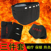 Health protection (waist / knee / leg) Tourmaline  Others S,M,L,XL protective clothing No warranty adult