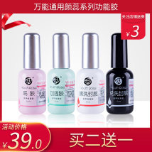 Nail color Normal specifications Other / other China No Removable scrubbing seal, removable and washable sealant, bursting primer, reinforcing adhesive Nursing nail polish Chromaticity Persistence Glossiness Easy Drying Usage Effect Comfort No residue Absorptivity Any skin type 3 years Other /other